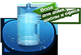 Вода для детей с доставкой на дом